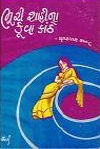 Bhoori-ShahiNa Kuva Kanthe