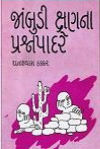 Jambudi KshanNa Prashna Padre